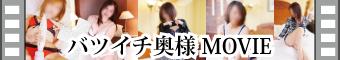 動画チャンネル|バツイチ奥様.com